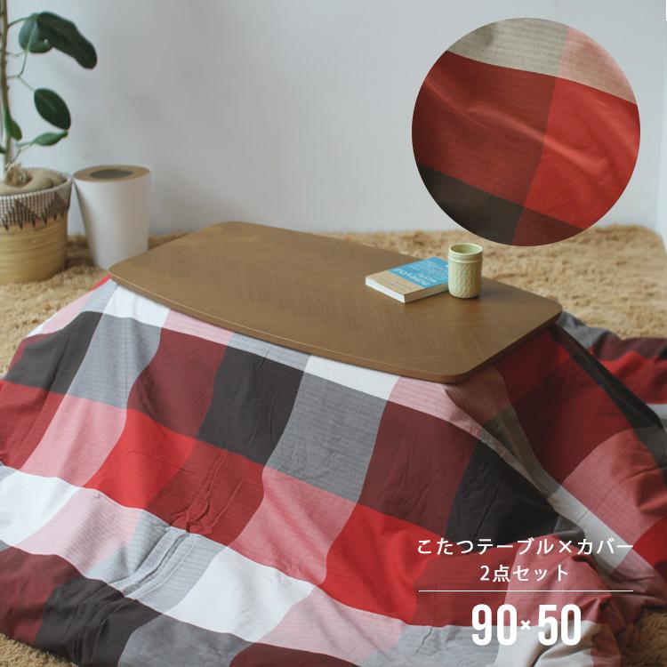 セット こたつテーブル&こたつ布団カバー ヘリンボーン 長方形 薄型 石英管ヒーター KT-111 W90×D50×H36 こたつ布団カバー 長方形 200×240(ファスナー式)