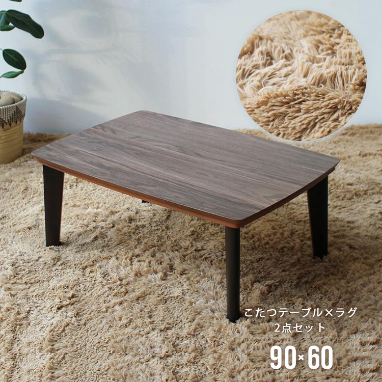 セット こたつテーブル&ラグ PINON ピノン 90N 90×60cm 長方形 ラグ シルキーシャギー 185×185cm ロングシャギー40mm 手洗い可 防臭 抗菌加工 ふわふわ