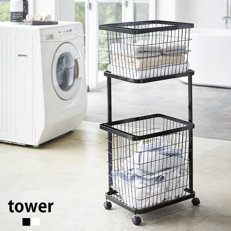 tower ランドリーワゴン+バスケット タワー BK WH 03351 03352
