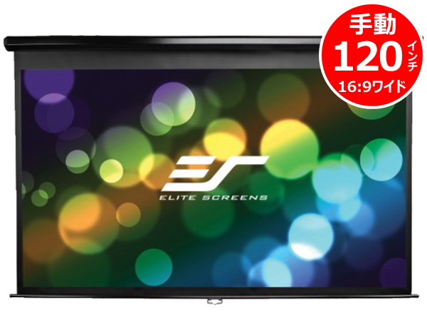 プロジェクタースクリーン 4K / 3D / フルHD対応 日本正規販売代理店 120インチ 手動式 プロジェクター スクリーン M120XWH2-SRM 減速機能付き 16:9 ホワイトケース