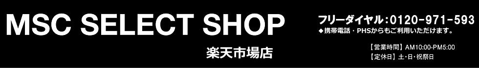 MSC SELECT SHOP:オリジナル輸入ビールギフト、ハイエース用アルミルーフキャリアの企画販売