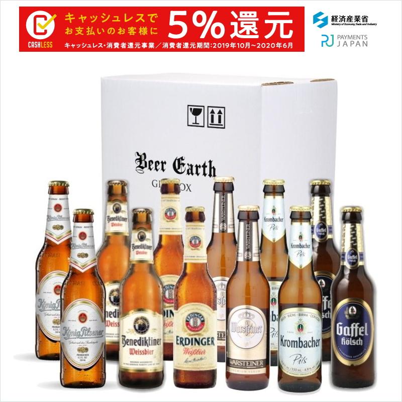 <2019秋>おいしいドイツビール、美味しい銘柄や飲み比べのオススメは?