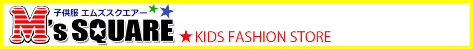 エムズスクエアー:新品子供服★レイアリス正規取扱店&おしゃれアメカジBoy'sのお店