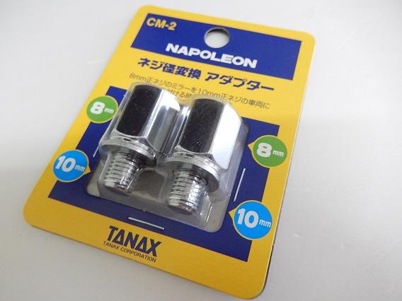 日本メーカー新品 ミラー用ネジ変換アダプター タナックスCM-2正ネジアダプター 人気海外一番 8-10ミリメール便対応商品