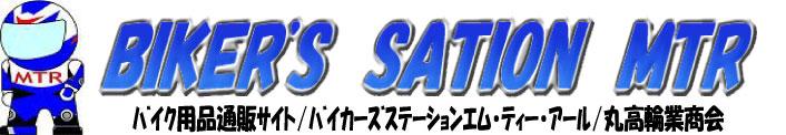 BIKER'S STATION MTR:激安バイク用品通販サイト★MTR