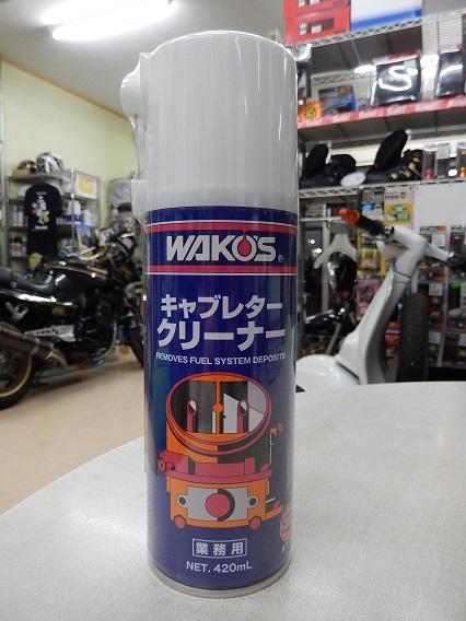 即効型 キャブの分解なしで使える WAKO'S ワコーズ 人気 おすすめ CC-Aキャブクリーナー 送料無料でお届けします