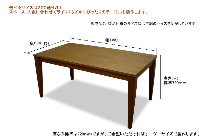 天然木ウォールナット無垢のダイニングテーブル 210cm×90cm 【送料無料】サイズ変更対応可能