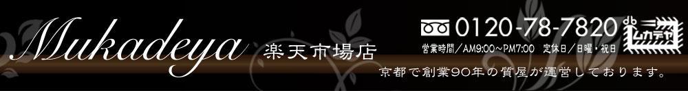 株式会社ムカデヤ:京都で創業90余年の質屋が運営するサイトです。