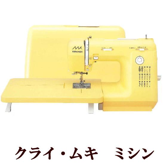 クライ・ムキ ミシンKM-2010 宅配送料無料