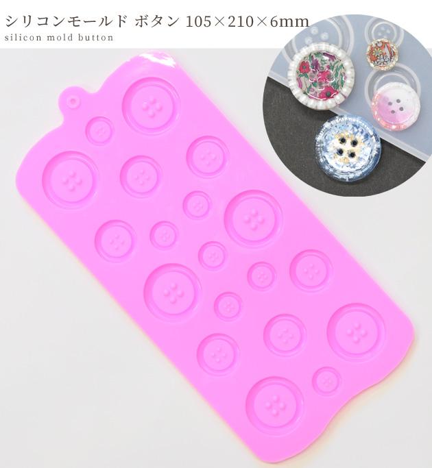 シリコンモールド ボタン 《 シリコン製 レジン型 レジン UVレジン レジン液 3D クラフト アクセサリーパーツ 手芸 型 モチーフ 枠 》