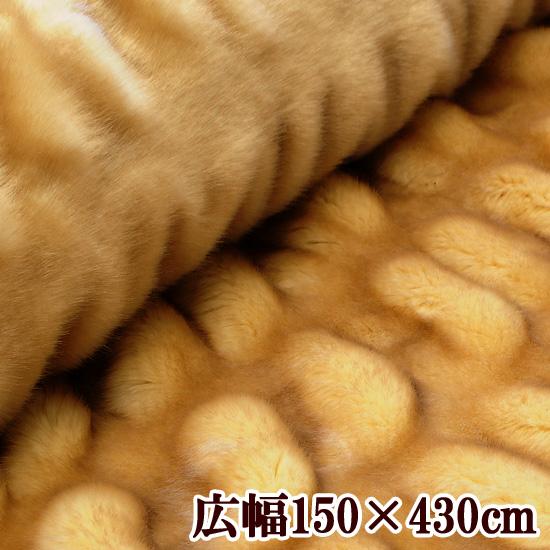ミンク調 フェイクファー 生地 片面 約150cm×430cm 宅配送料無料 《 ファー ハンドメイド 手芸 手作り ソフトファー ファー生地 フェイクファー生地 コート 布 》