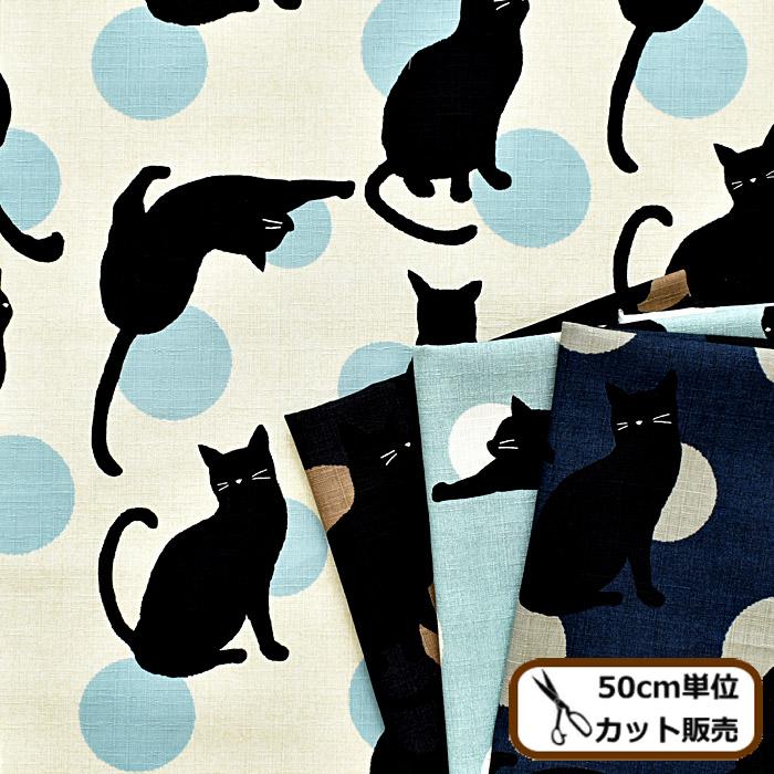50cm単位販売 黒猫 が色んなポーズで 水玉 と一緒に #ゆうパケ6点可 国産 ドビー織り 生地 と ネコ 《 猫 ねこ キャット ドビー 100% ハンドメイド ギフ_包装 cat バッグ 綿 雑貨 手芸 コットン 日本製 インテリア 布 》 お気に入り 手作り