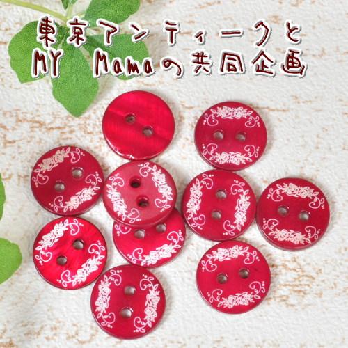 東京アンティークとMY トレンド Mamaのボタン 赤のローズガーデン 貝ボタン15mm 10個 手芸 手作り ボタン かわいい 15mm 貝のボタン#ゆうパケ20点可 シェル 《 貝ボタン10個 》 ナチュラル貝ボタン 貝ボタン 新品未使用正規品