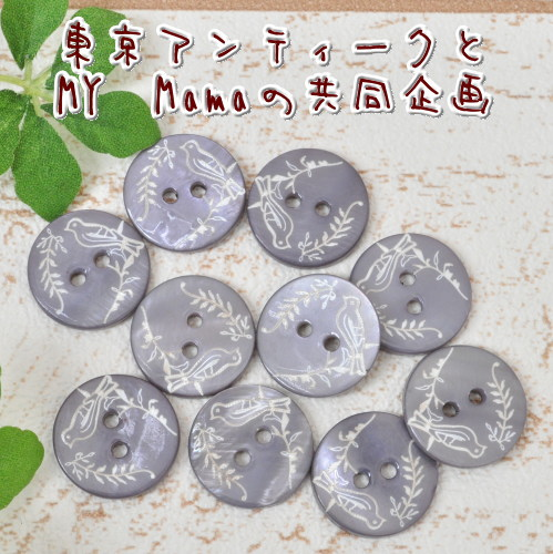 [Gray bird * shell button 1. 8 Cm 10 pieces] [Tokyo antique and MY Mama button] [resolution (if only the products up to 20 P)]