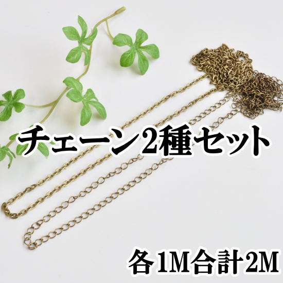 2 Type antique gold chain is the total for each 1 M 2 m