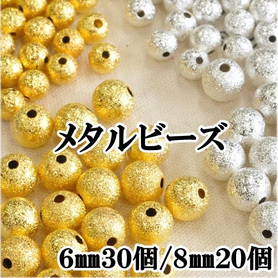 メタルビーズ8mm20個6mm30個全2色《ゴールドシルバーボール銅軽量金属