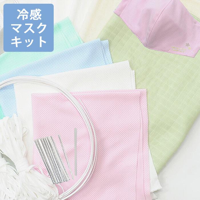 マスク 作り方 冷 感 タオル 【無料パターン配布】オリジナル立体マスクの作り方/sisdesign monotone