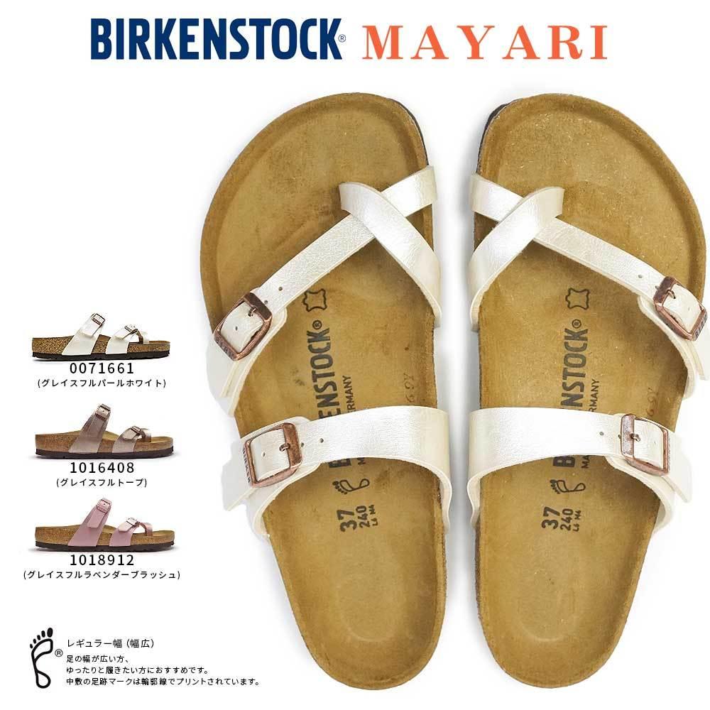 ビルケンシュトック レディース サンダル マヤリ Mayari レギュラーフット ダブルストラップ 幅広 Birkenstock Mayari