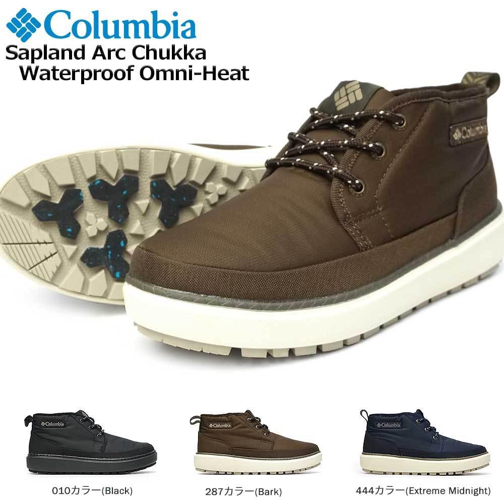 即納 快適な歩行性や保温性 防水機能を搭載 コロンビア 付与 靴 防水 YU0341 サップランド アーク チャッカ ウォータープルーフ レディース Waterproof スニーカー メンズ オムニヒート Arc 卓出 Sapland Columbia Chukka Omni-Heat
