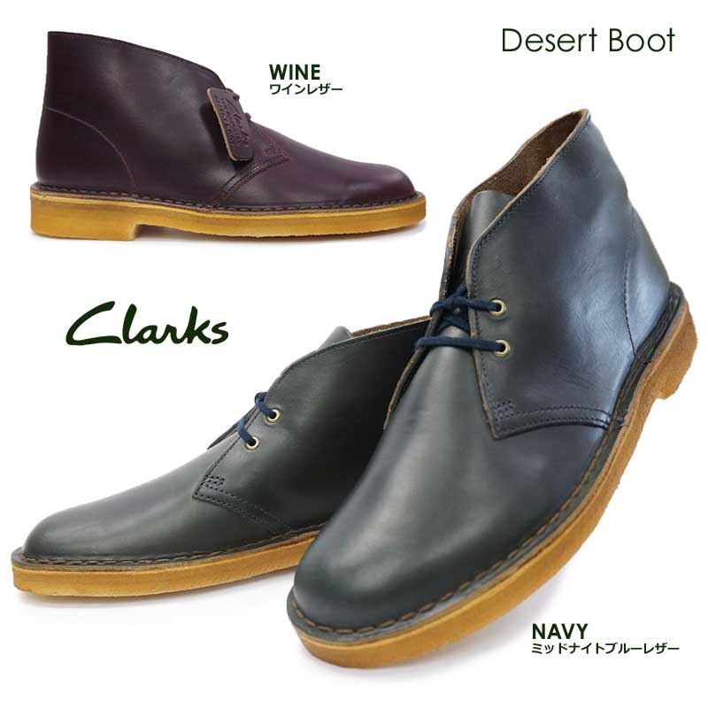 Clarks desert boots 444E Midnight blue leather wine leather Horween Leather  CLARKS DESERT BOOT HORWEEN