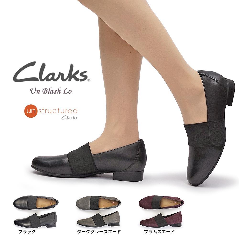 クラークス 靴 レディース 322G UNブラッシュロー パンプス 本革 スリッポン レザー Clarks Un Blush Lo Unstructured