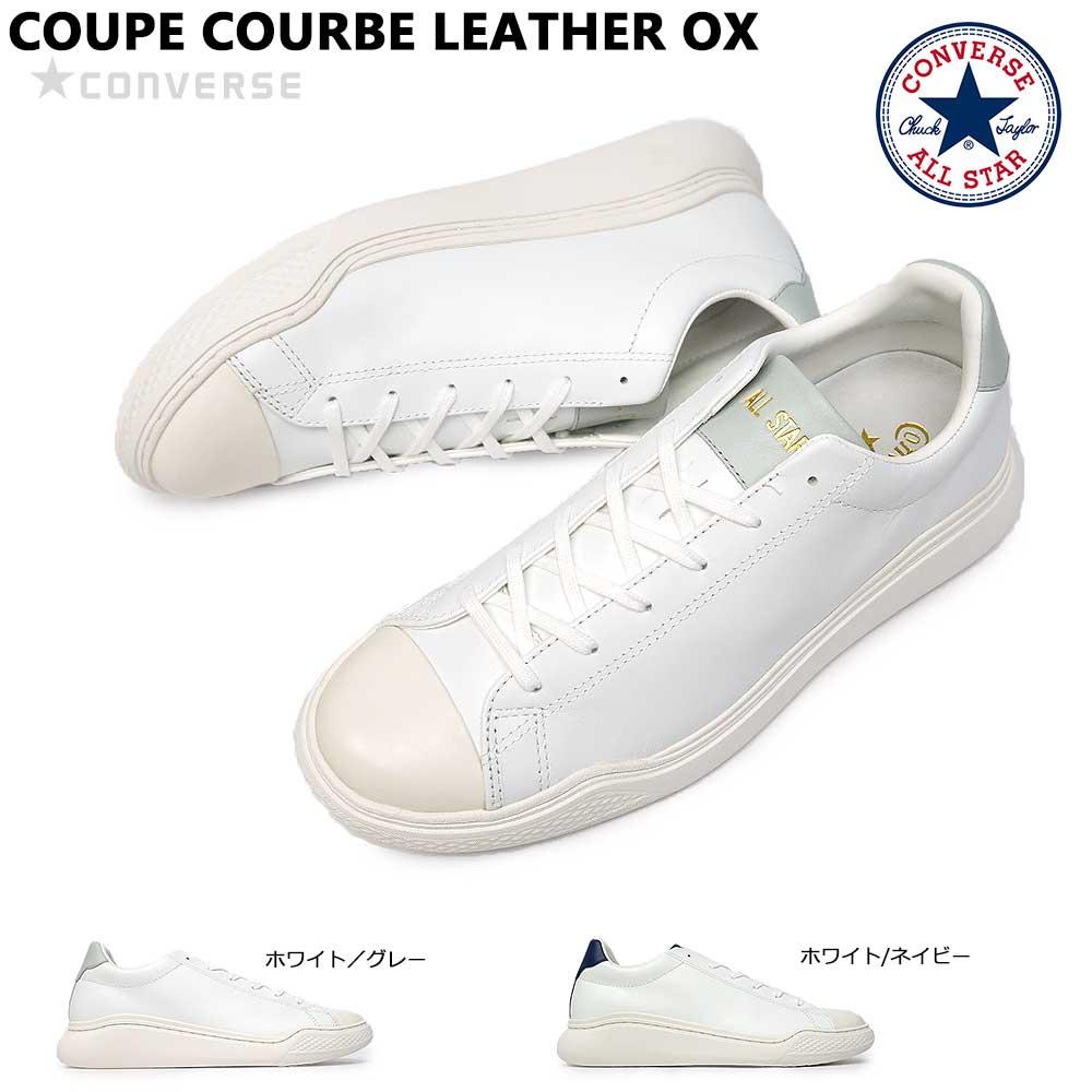 コンバース オールスター スニーカー クップ クルベ レザー OX オックス メンズ レディース ローカット ユニセックス CONVERSE ALL STAR COUPE COURBE LEATHER OX