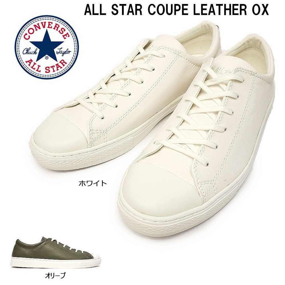 コンバース オールスター クップ レザー オックス レザー メンズスニーカー レディース ローカット CONVERSE ALL STAR COUPE LEATHER OX
