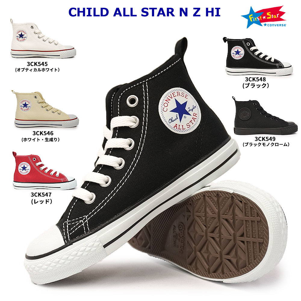 3CK549 チャイルド N Z ハイ オールスター 定番 子供 CONVERSE コンバース CHILD ALL STAR N Z HI ブラックモノクローム