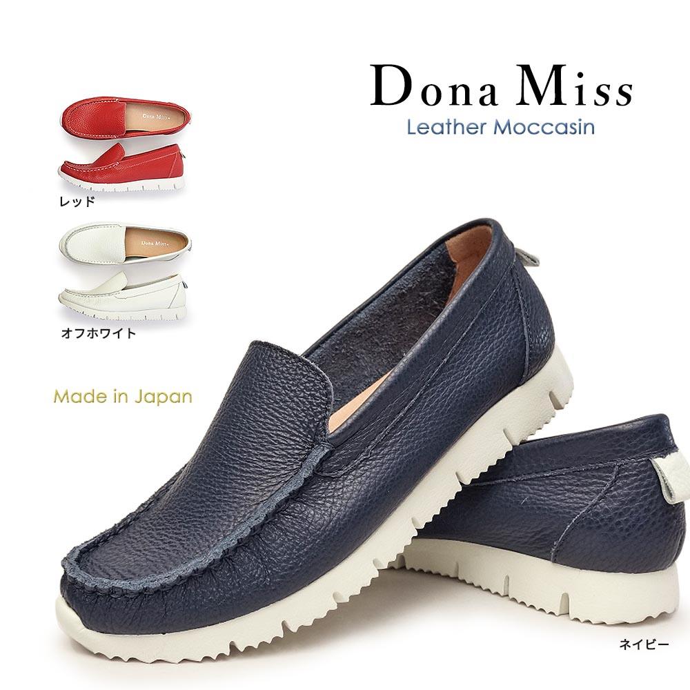 ドナミス 靴 モカシン 3952 レディース 本革 コンフォートシューズ ローファー 日本製 レザー ローヒール Dona Miss パンプス フラット