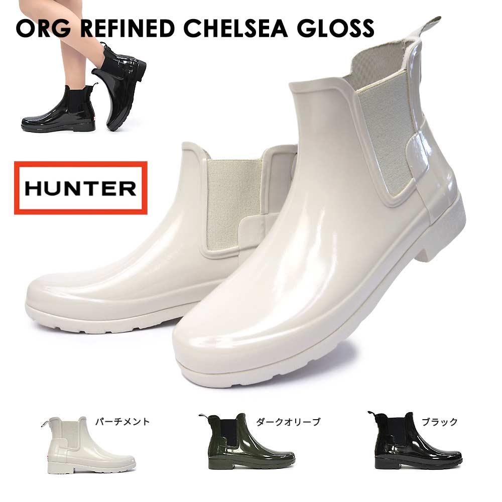 ハンター WFS1017RGL オリジナル リファインド チェルシー グロス レディース サイドゴア ショート WOMENS ORG REFINED CHELSEA GLOSS