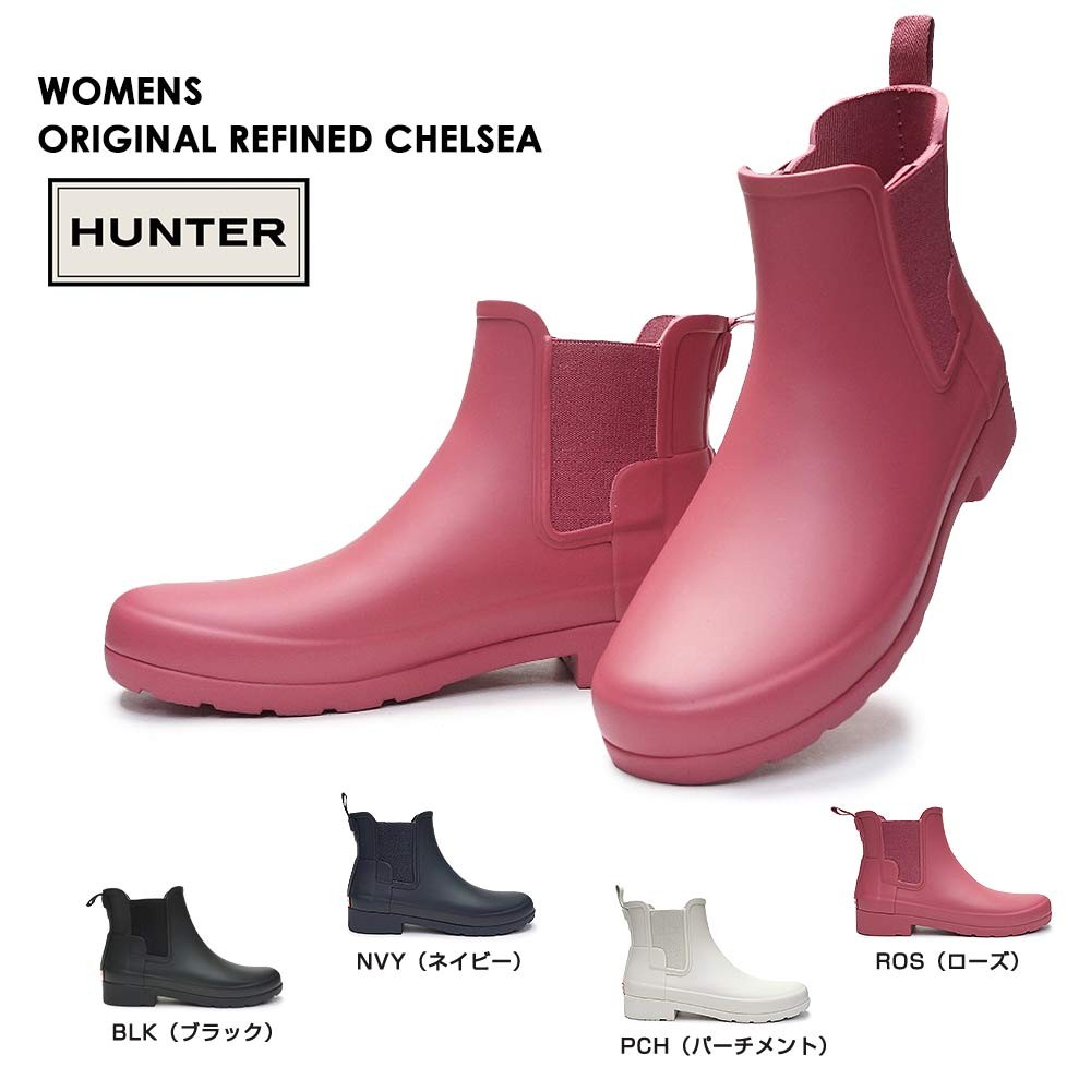 ハンター WFS1017RMA オリジナル リファインド チェルシー ブーツ レディース マット サイドゴア ショート WOMENS ORG REFINED CHELSEA