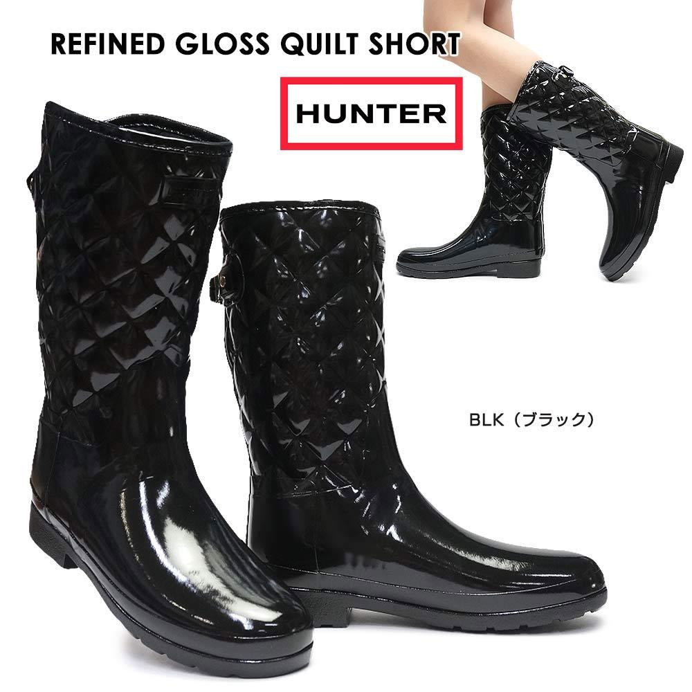 ハンター レインブーツ ショート WFS1029RGL レディース リファインド グロス キルト ショート ブーツ オリジナル ウィメンズ 長靴 HUNTER WOMENS REFINED GLOSS QUILT SHORT