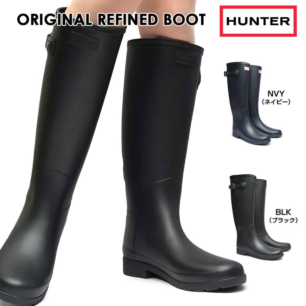ハンター 長靴 レディース WFT1071RMA オリジナル リファインド ロング レインブーツ HUNTER WOMENS ORIGINAL REFINED