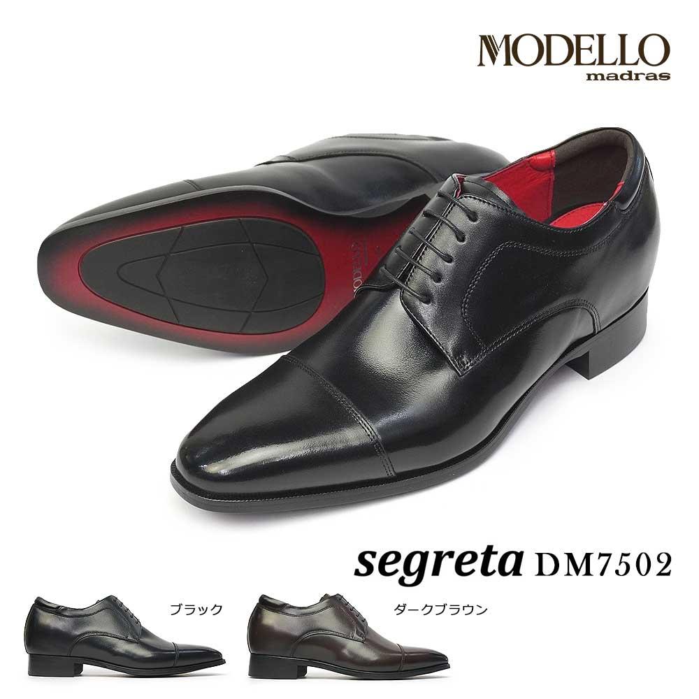 マドラスモデロ メンズ ビジネスシューズ DM7502 シークレットシューズ 外羽根 ストレートチップ segreta フォーマル フレッシャーズ 日本製 紳士靴 madras MODELLO