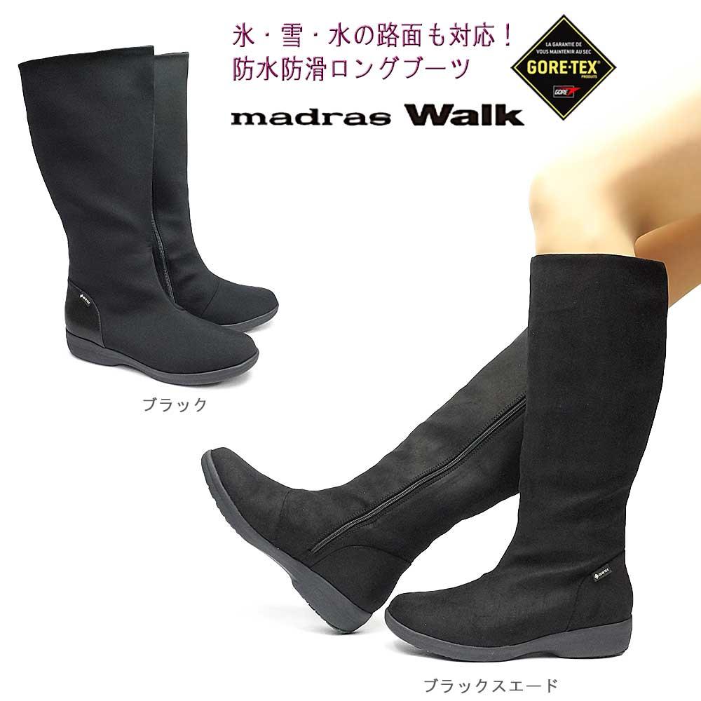 マドラスウォーク レディース ゴアテックス ブーツ MWL2208 防水 ロング 透湿 防滑 防寒 雪国 madras Walk GTX