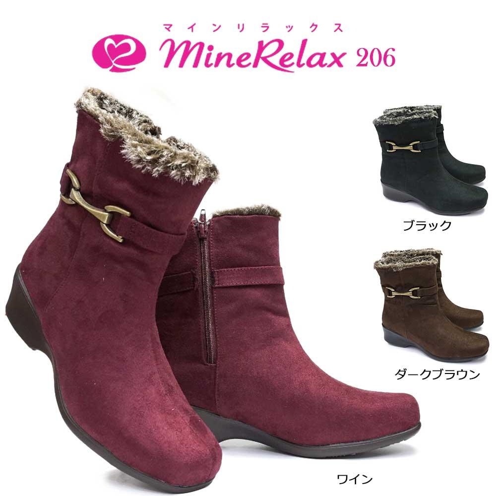 マインリラックス レデイース 防水 ブーツ 206 ショートブーツ アキレス 雪国 Mine Relax MIW2060 防滑 防寒
