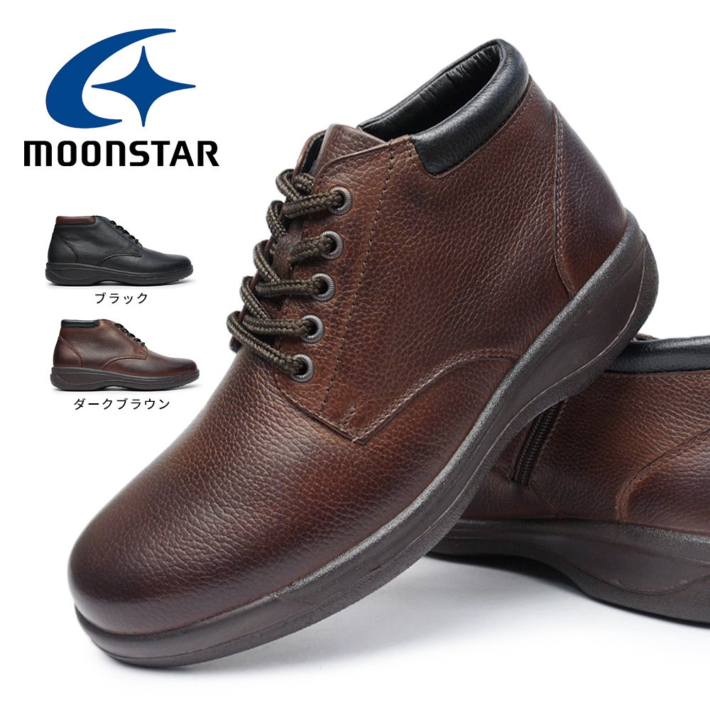 ムーンスター 防水・防滑 本革ブーツ SPH8962WSR EEE メンズブーツ 雪国 防寒 透湿 日本製 国産品 MOONSTAR SPH8962WSR EEE MADE IN JAPAN