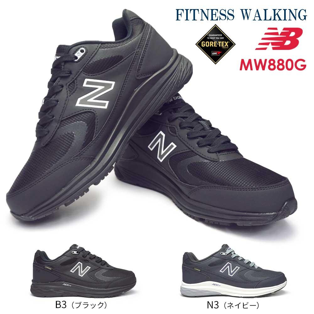 ニューバランス スニーカー メンズ MW880G 4E 防水 フィットネス ウォーキングシューズ ゴアテックス 黒 ネイビー NEW BALANCE B3 N3