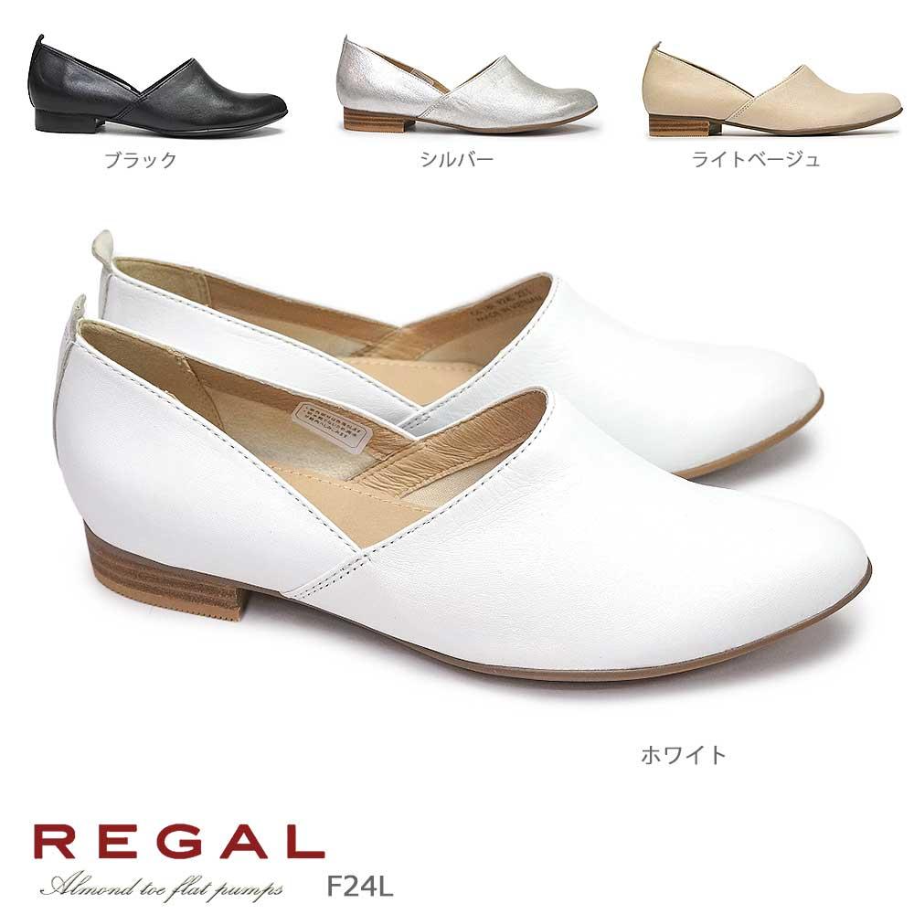 リーガル 靴 レディース パンプス F24L ローヒール フラット シルバー ブラック ホワイト 通勤 レザー REGAL カジュアル 本革