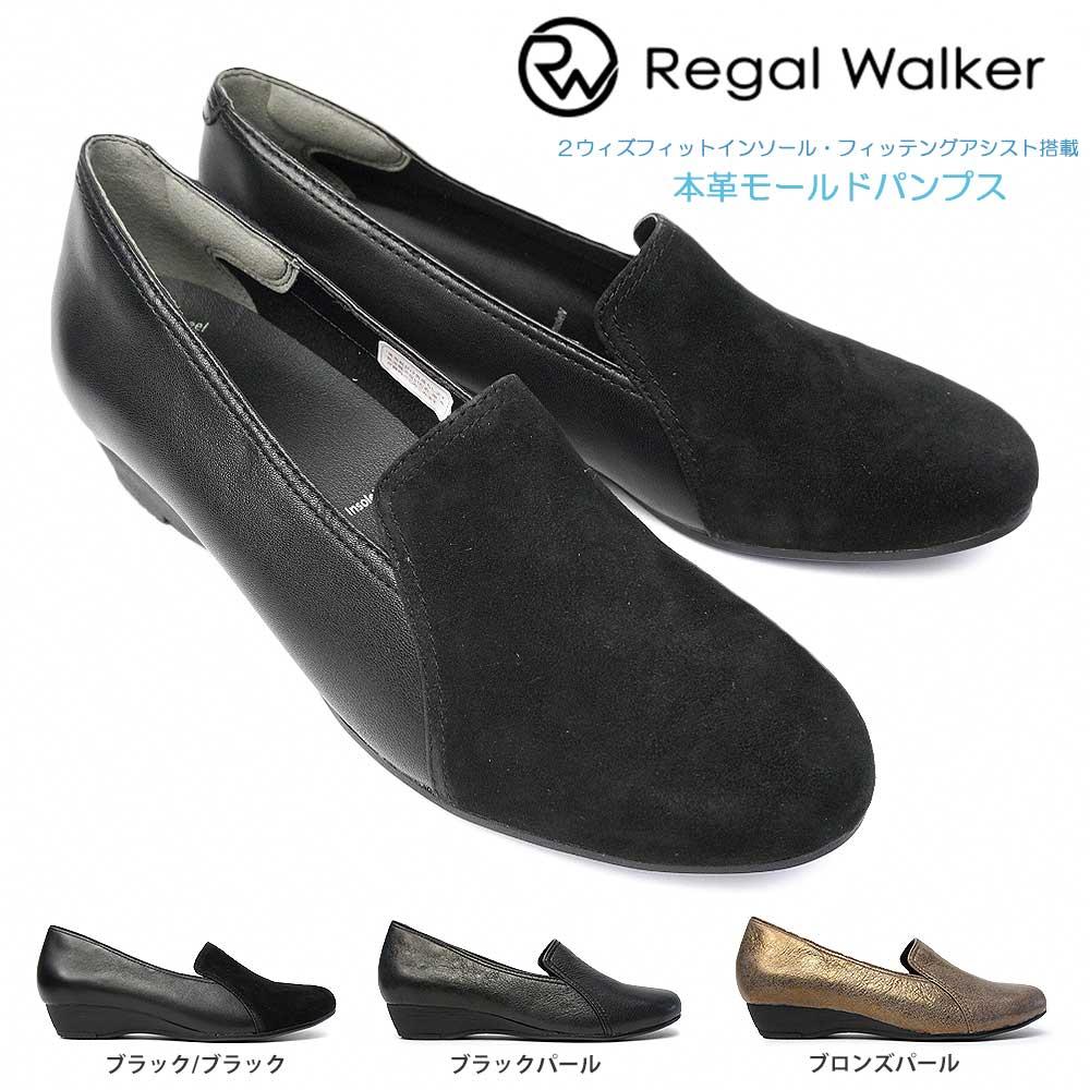 リーガル レディース モールドパンプス HB61 本革 スリッポン ウェッジソール リーガルウォーカー ローヒール カジュアル REGAL Walker 旅行靴 レザー フォーマル