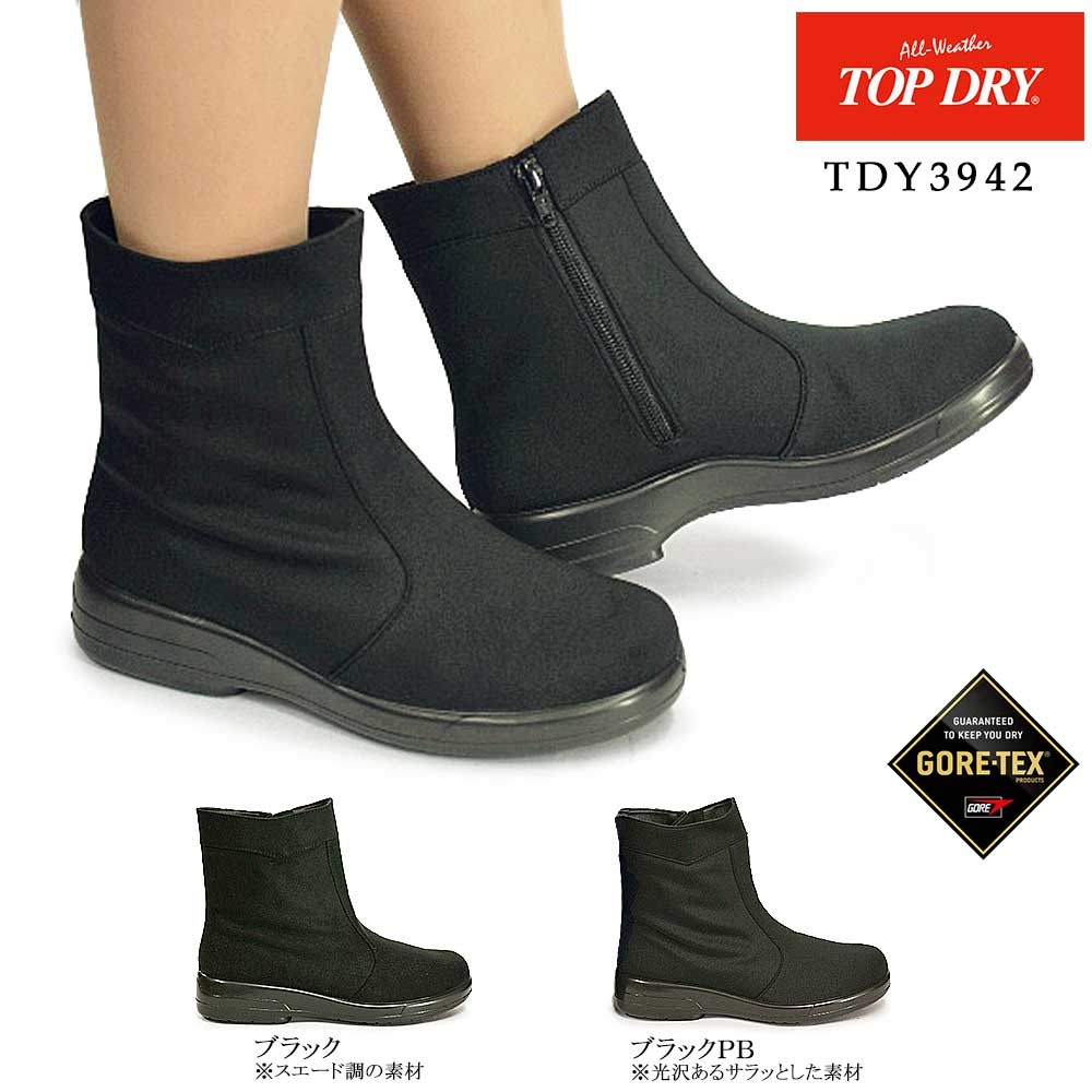 トップドライ TDY3492 ゴアテックス 防滑透湿防水 ショートブーツ 防水ブーツ スエード TOPDRY 保温 むれない 防滑