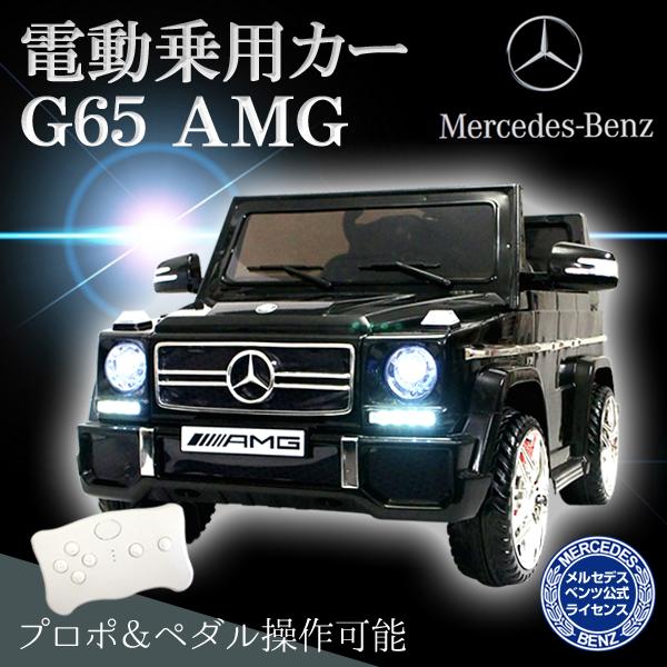 電動乗用カー メルセデスベンツ G65 AMG プロポ付き 正規ライセンス ゲレンデ G65 ベンツ おもちゃ LS528【スーパーSALE】