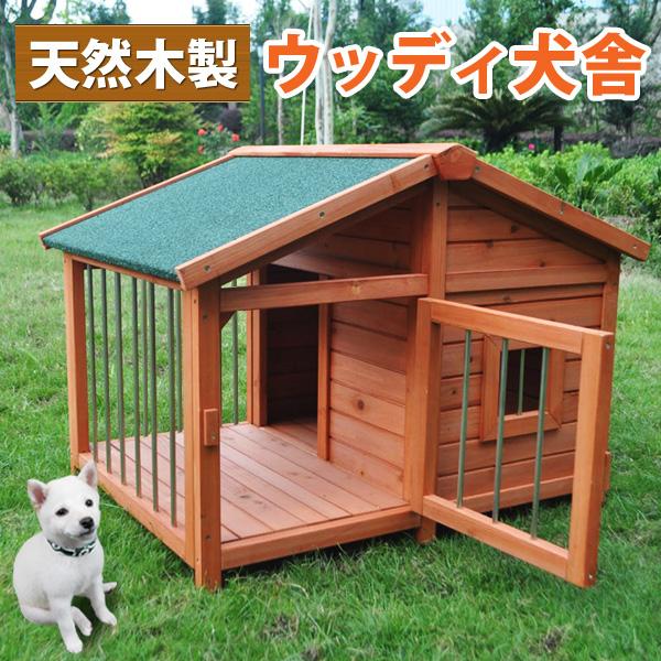 【予約商品 11月中入荷予定】犬小屋 ペットハウス 木製 犬舎 サークル付き 98×78×72cm 犬小屋DHDX007(1)