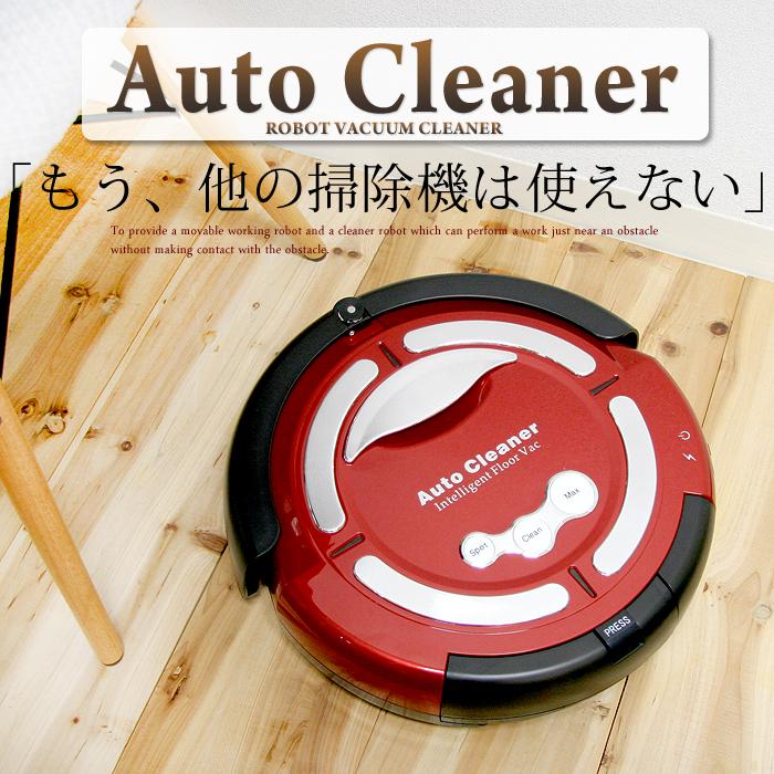 ロボット掃除機 自動充電 センサー感知 リモコン付 一人暮らし 新生活 コードレス 収納 掃除機M-477
