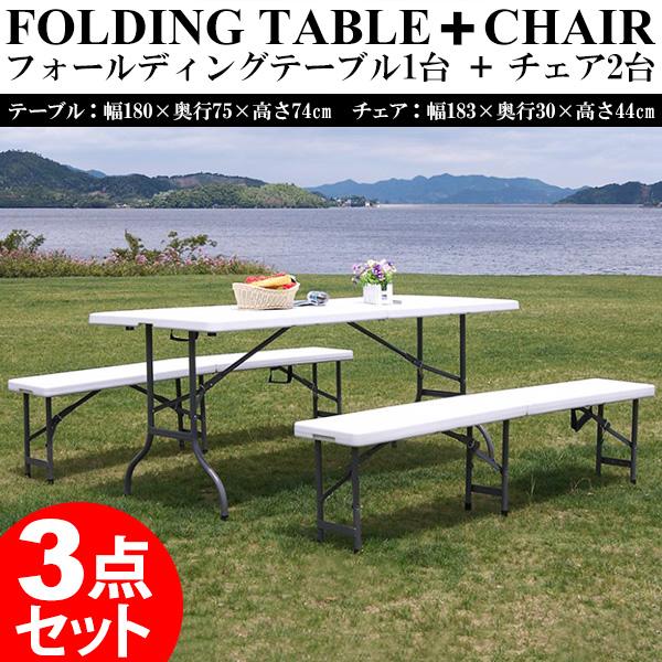 アウトドアテーブル アウトドアチェア 3点セット 折り畳み式 折りたたみ 頑丈 大型 アウトドア 長テーブル ガーデンチェア ベンチセット 外テーブルFH180-1-FB183-2