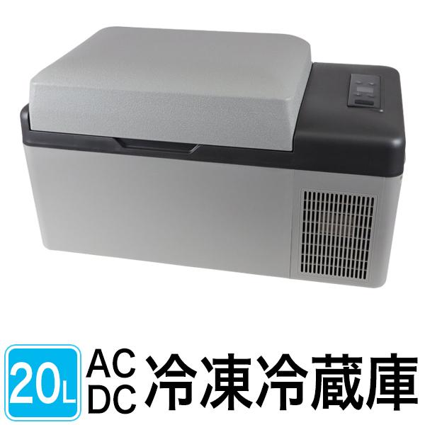 冷蔵冷凍庫 20L クーラーボックス 車載用 家庭用 冷蔵庫 冷凍庫 保冷庫 コンセント シガー 電源 AC/DC 12V 24V AC100V -20℃ 20リットル アウトドア キャンプ イベント ポータブル冷蔵庫C20