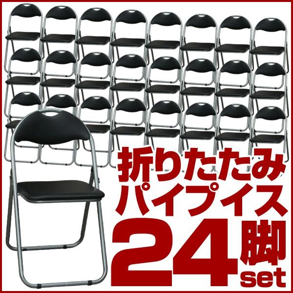 パイプ椅子 24脚セット 折り畳み 折りたたみ おしゃれ パイプいす パイプイス 会議テーブル 展示会 子ども会 各種イベント 運動会等に イス いす パイプ 24脚XY3037