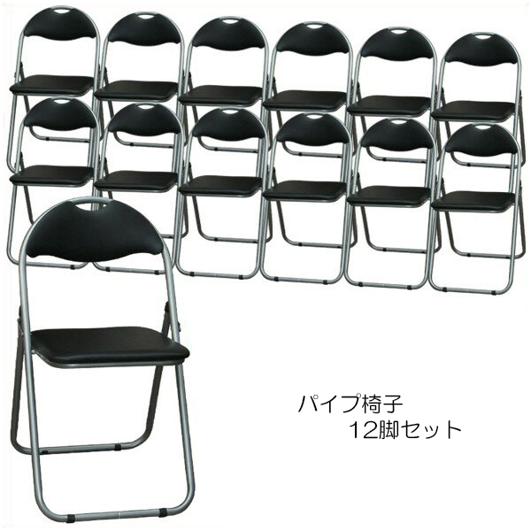 パイプ椅子 12脚セット 折り畳み 折りたたみ おしゃれ パイプいす パイプイス 会議テーブル 展示会 子ども会 各種イベント 運動会等に イス いす パイプ 12脚XY3037-12