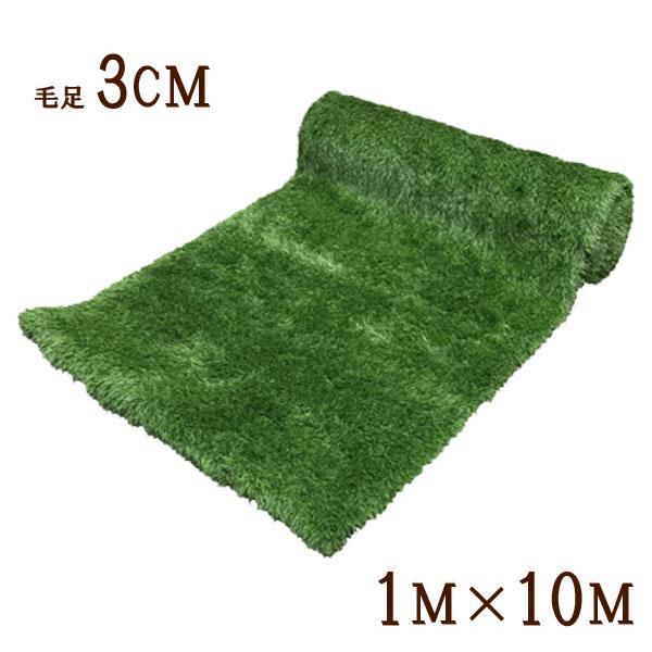 人工芝 ロール U字ピン20本付 芝丈3CM ロールタイプ リアル人工芝 人工 芝生 幅1m×長さ10m ガーデン ガーデニング ベランダ バルコニー テラス 庭 屋上緑化 緑 グリーン 3CMX1MX10M★