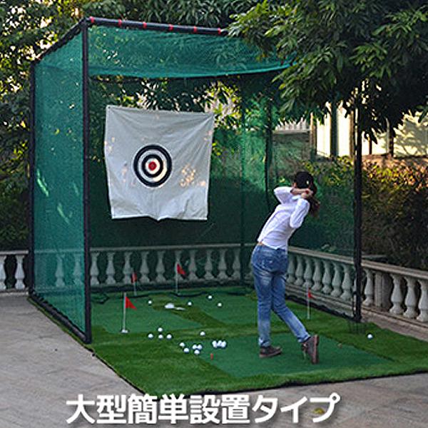 【予約販売 10/31頃 入荷予定】 ゴルフ練習ネット ゴルフ 練習ネット ゴルフネット 大型 3m 3M 据置 練習用 目印付き 野球ネット ゴルフネット3M-G/W